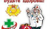 Объявление по вопросам эпидемиологической обстановки