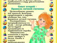 Рекомендации для родителей в период адаптации ребенка к детскому саду