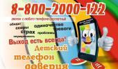 """Крымский Республиканский детский """"Телефон доверия"""""""